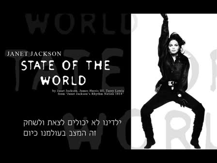 ג'נט ג'קסון- (מתורגם) State of the World