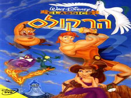 קובץ Disney Hercules - Go The Distance Piano STEREO.mp3