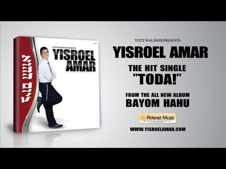 ישראל עמר וישי לפידות תודה ווקאלי | yisroel amar & ishay lapitot thank you acapella