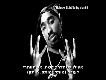 2Pac - Baby Dont Cry HebSub Hebrew Subtitle by dian69 מתורגם