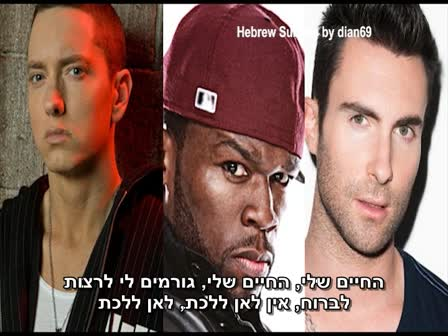50 Cent Feat Eminem - My Life HebSub Hebrew Subtitle by dian69 מתורגם