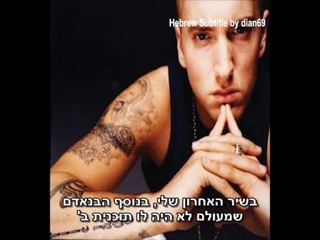 Eminem - Infinite HebSub Hebrew Subtitle by dian69 מתורגם