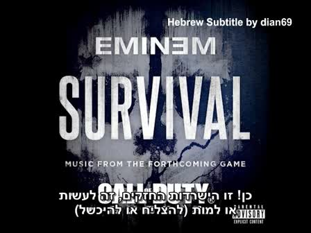 Eminem Ft. Liz Rodrigues - Survival HebSub Hebrew Subtitle by dian69 מתורגם