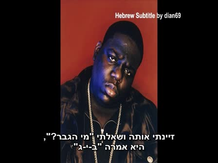 Notorious B.I.G. Feat Eminem - Dead Wrong HebSub Hebrew Subtitle by dian69 מתורגם