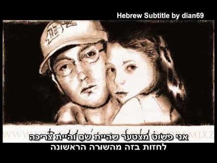 Eminem - Mockingbird HebSub Hebrew Subtitle by dian69 מתורגם