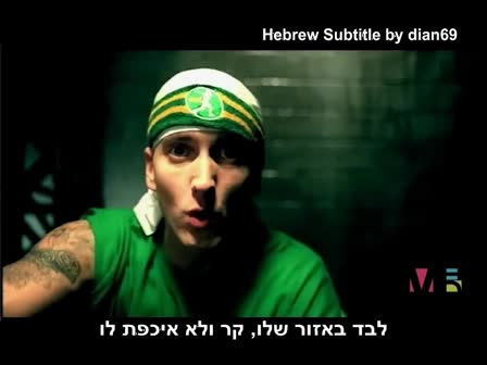 קובץ Eminem - Sing For The Moment HebSub Hebrew Subtitle by dian69 מתורגם