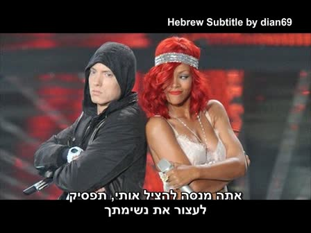 Eminem ft. Rihanna - The Monster HebSub Hebrew Subtitle by dian69 מתורגם