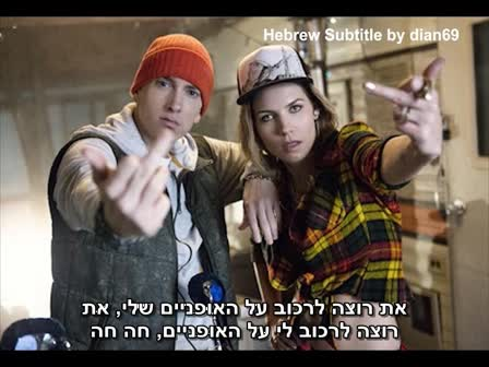 Skylar Grey ft. Eminem - C'mon Let Me Ride HebSub Hebrew Subtitle by dian69 מתורגם