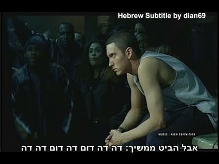 Eminem - Lose Yourself HebSub Hebrew Subtitle by dian69 מתורגם