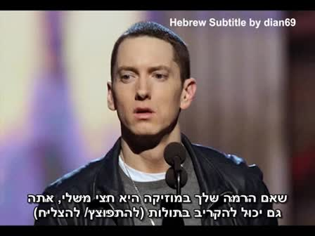 Eminem - Rap God HebSub Hebrew Subtitle by dian69 מתורגם