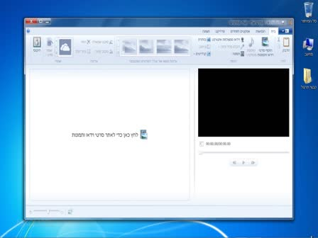 קורס מובי-מייקר - Windows Live Movie Maker - התקנת התוכנה
