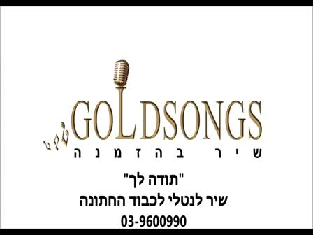 GOLDSONGS בשיר לחתונה