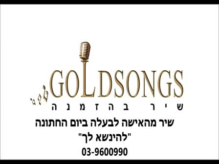 GOLDSONGS בשיר מרגש לכבוד ארוסה