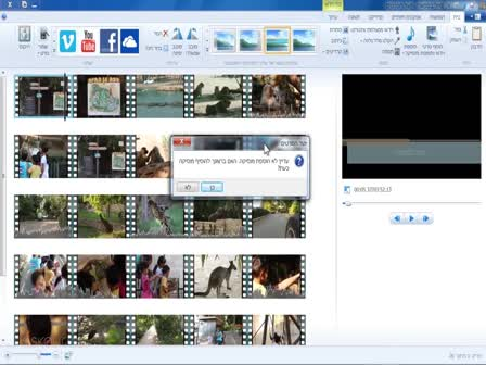 קורס מובי-מייקר - Windows Live Movie Maker - כוחו של העורך האוטומטי