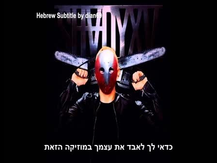 Eminem - Lose Yourself (Demo Version) HebSub Hebrew Subtitle by dian69 מתורגם