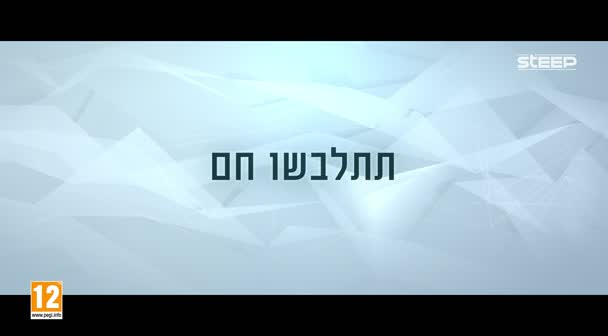 קובץ Steep Cinema Spot.mp4