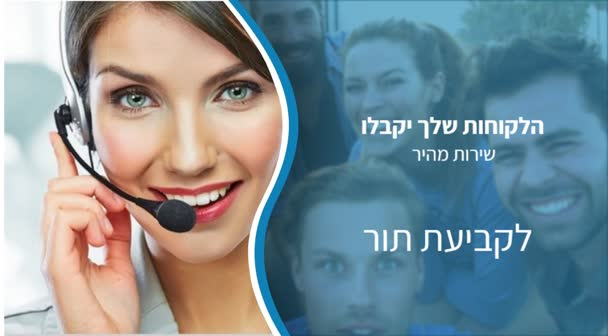 קובץ customer care.mp4