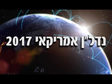 קובץ skira arel 20.03.17.avi