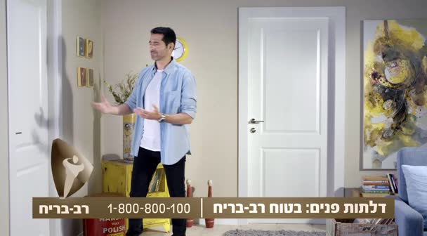 רב בריח 1 - פרסומת M&C saatchi