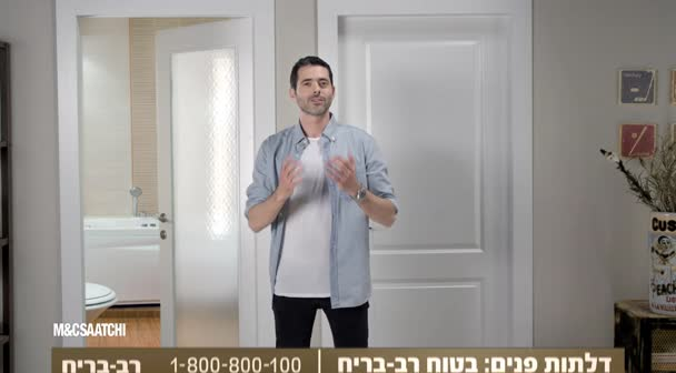 רב בריח 2 - פרסומת M&C saatchi