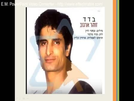 בדד ALONE - the famous hebrew song with tanslation to english