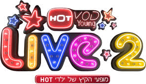 מופע HOT VOD YOUNG 2018 ל...