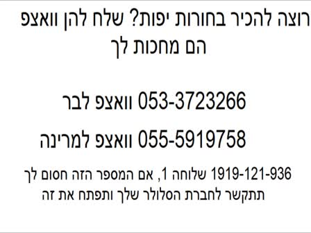 אתר הכרויות סקס - http://www.dateandloveonphone.com/