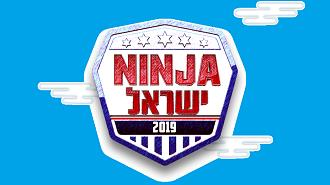 Israel Ninja Warrior עונה...