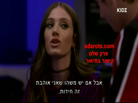 כפולה עונה 4 פרק 19 לצפייה ישירה