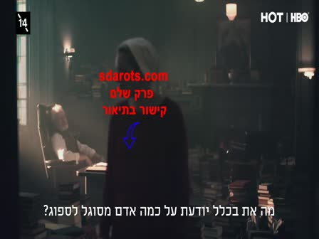 סיפורה של שפחה 2019 פרק 11 לצפייה ישירה