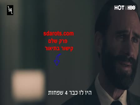 סיפורה של שפחה עונה 3 פרק 11 לצפייה ישירה
